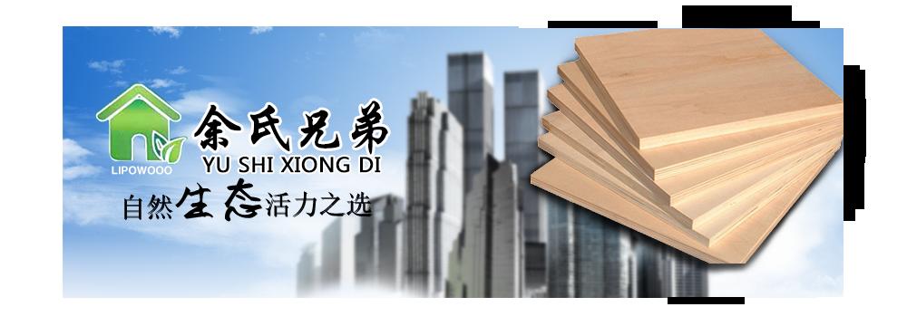 石家庄立坡木业有限公司